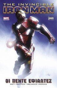 THE INVINCIBLE IRON MAN ΟΙ ΠΕΝΤΕ ΕΦΙΑΛΤΕΣ