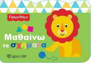 FISHER PRICE ΜΑΘΑΙΝΩ ΤΑ ΣΧΗΜΑΤΑ