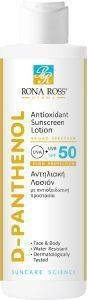ΑΝΤΗΛΙΑΚΗ ΛΟΣΙΟΝ RONA ROSS D-PANTHENOL SUNSCREEN SPF50 200ML
